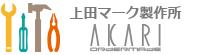 上田マーク製作所